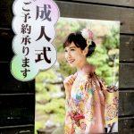 成人式ご予約承り中☆聖蹟桜ヶ丘GREEN